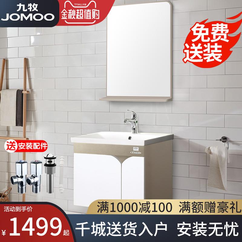 九牧浴室柜组合简约卫浴柜洗脸盆柜卫生间洗手盆洗漱台壁挂A2169