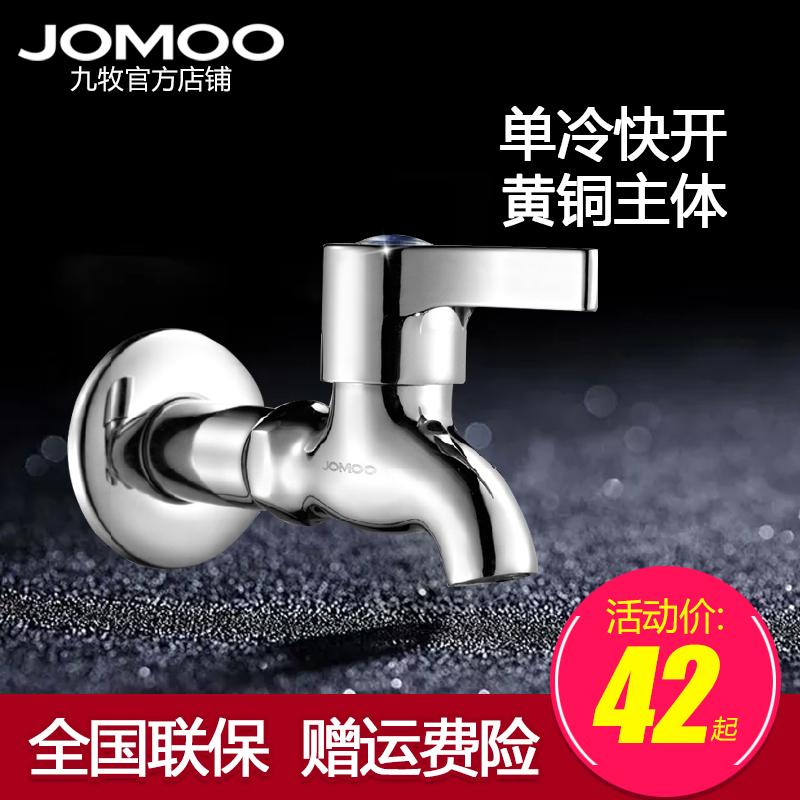 JOMOO девять ванная комната латунь быстро открыто один холодный обычная вода цилиндр сс бассейн кран удлинять драконы глава 7104