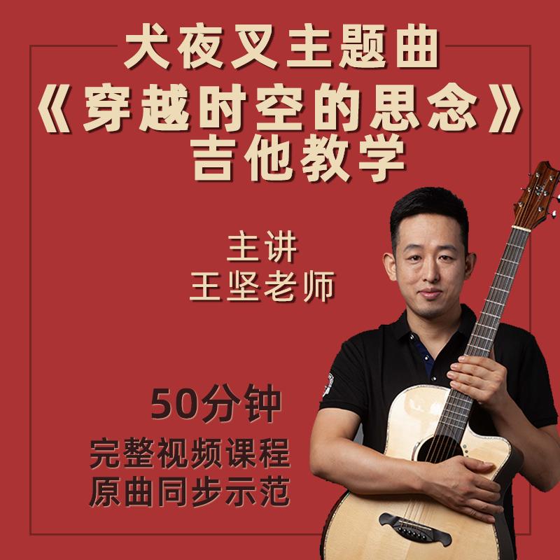 《超越时空的思念》王坚吉他教学视频课程 犬夜叉主题曲穿越时空