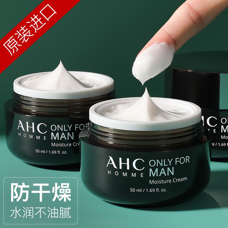 ahc男士补水擦脸的脸部抹脸润肤霜