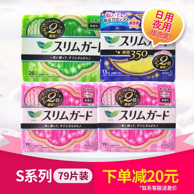 KAO日本花王乐而雅卫生巾轻薄零触感日夜用姨妈巾组合套装79片