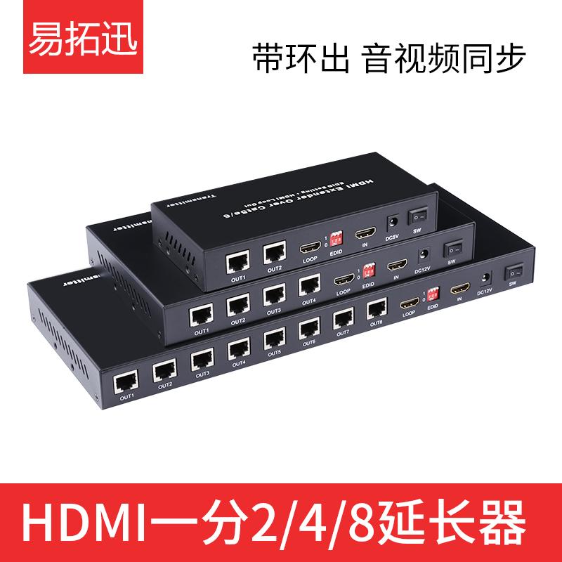 易拓迅 HDMI延长器 60米 1分2/4/8单网线延长器 一分二四八口转RJ45网络延长传输器 高清1080P 带本地环出
