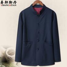 男上衣中国风春秋季 外套中老年爸爸秋装 中年男士 休闲复古中式 唐装