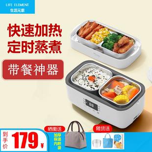 生活元素电热饭盒插电加热电饭煲办公室蒸煮带饭神器上班族便当盒