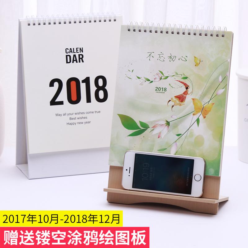 Календарь 2017-2018 год сделанный на заказ творческий накладные расходы украшение простой рабочий стол считать привлечь в этом месяце календарь запомнить вещь это календарь