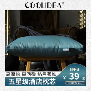 coolidea【一对装】五星级酒店枕芯羽丝绒枕芯双人单人护颈枕枕头