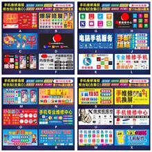 手机维修合集O 手机店维修配件广告海报柜台贴纸海报宣传画 背胶