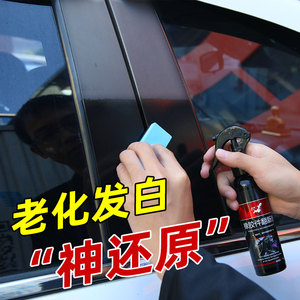 汽车塑料件翻新还原剂保险杠内饰仪表台上光表板蜡养护用品黑科技