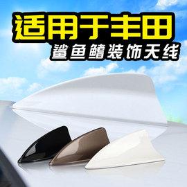 适用于丰田卡罗拉雷凌凯美瑞锐志珍珠白汽车鲨鱼鳍天线车顶改装饰