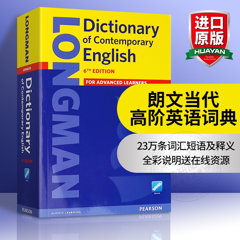 朗文当代高阶英语词典 第六版Longman Dictionary of Contemporary English 6th Edition 第6版 英文原版英英字典辞典高级英语词典