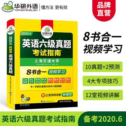 《华研外语 英语六级真题考试指南备考6月》