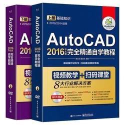 Autocad2016中文版完全自学从入门到精通 cad教程书籍 机械电气设计建筑工程制图室内装修 新手零基础视频软件教材2014/2010/2007