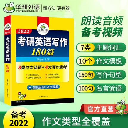 华研外语书课包2022考研英语写作180篇 考研英语一高分作文范文模板专项训练复习资料教材搭真题词汇阅读理解翻译语法与长难句全套
