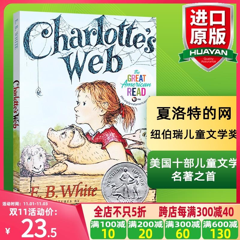 夏洛特的网 英文原版小说书籍 Charlotte's Web夏洛的网英文版原版儿童英语外文文学纽伯瑞奖作品EBWhite怀特搭哈利波特追风筝的人
