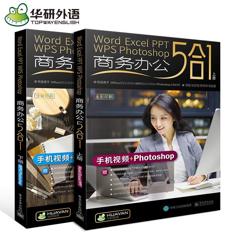 Word Excel PPT WPS Photoshop商务办公软件教程书籍 电脑计算机应用零基础office自动化表格制作函数 新手文员自学入门教材书2018