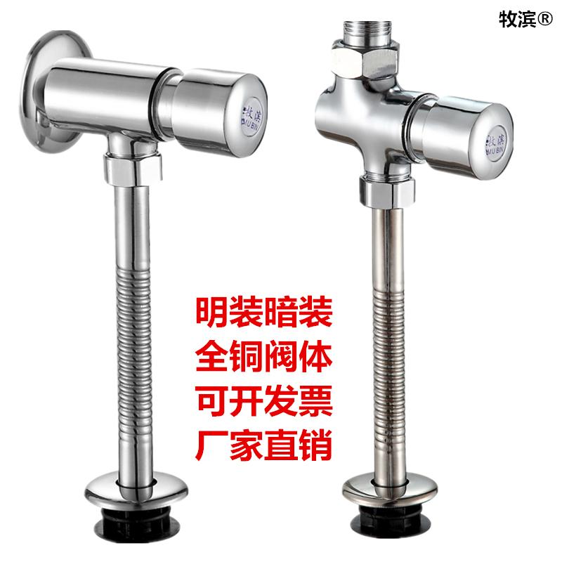 Полностью Медный клапан для промывки писсуара Ручной клапан для промывки писсуара Туалетный промывочный клапан для писсуара дверь