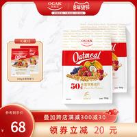 【唐嫣代言】欧扎克50%水果坚果麦片冷冲饮即食早餐零食脆麦1500g