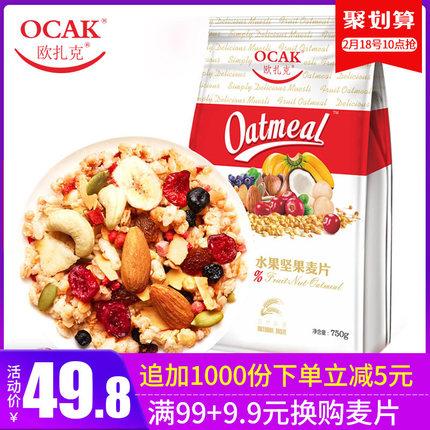 欧扎克50%水果坚果麦片即食袋装营养孕妇早餐食品冲饮燕麦片750g