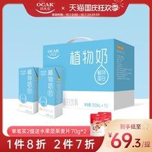 欧扎克0乳糖燕麦谷物奶250ml*10