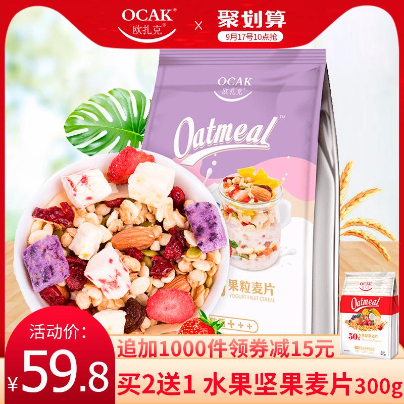 【密子君同款】欧扎克酸奶果粒麦片即食早代餐乳酸菌水果坚果燕麦