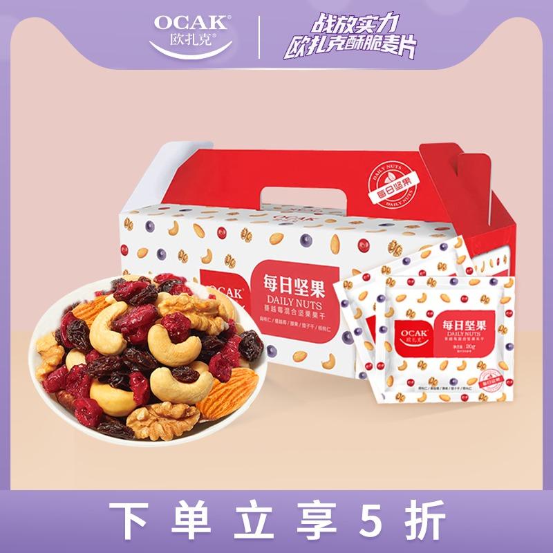 欧扎克每日坚果混合坚果30包健康零食大礼包孕妇干果水果礼盒送礼