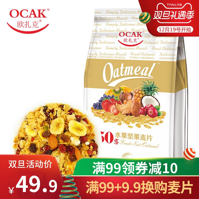 欧扎克五谷小麦香薄脆片含50%水果坚果冲饮即食早餐营养麦片618g