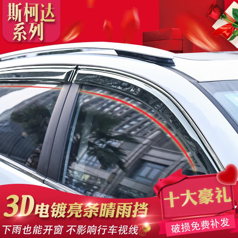 车窗雨眉适用于斯柯达昕锐晴雨挡晶锐明锐柯迪亚克档雨板改装专用