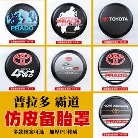 丰田普拉多2700 霸道4000备胎罩 北汽陆霸3400专用仿皮备胎罩图片