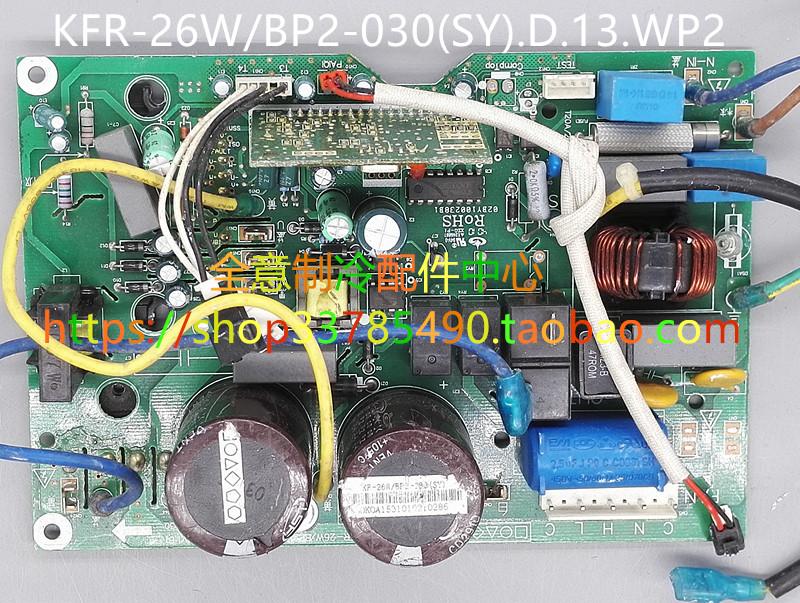 原装美的空调配件 外机板变频主板 电脑板 KFR-26W/BP2-030(SY).D