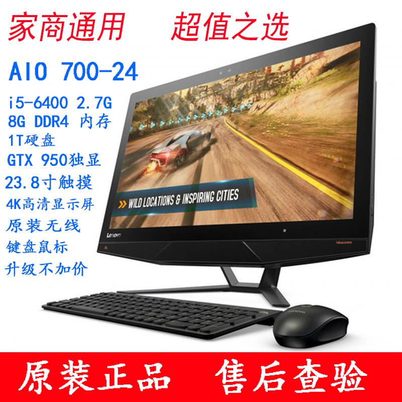 联想一体机电脑 AIO 700-24 i5-6400 24寸4K高分触摸屏 无线键鼠