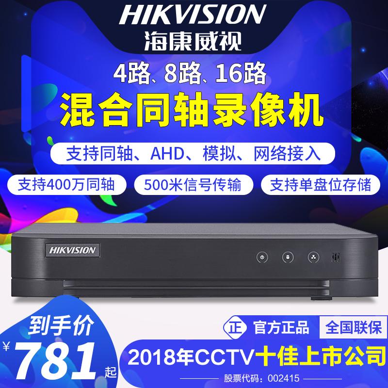 海康威视 4/8/16路同轴高清硬盘录像机手机监控主机DS-7804HQH-K1