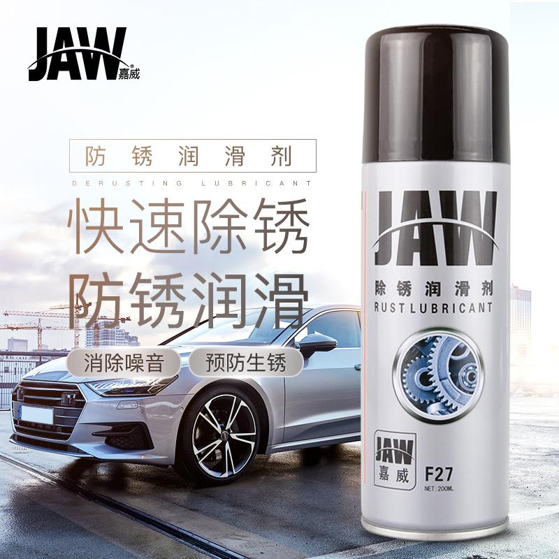 除锈防锈润滑剂汽车金属钢铁门锁螺丝螺栓松动剂强力去锈快速清洗