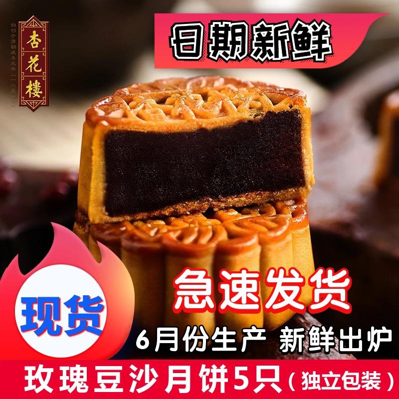 上海杏花楼玫瑰豆沙月饼100g*5个中秋红豆散装广式月饼传统糕点心