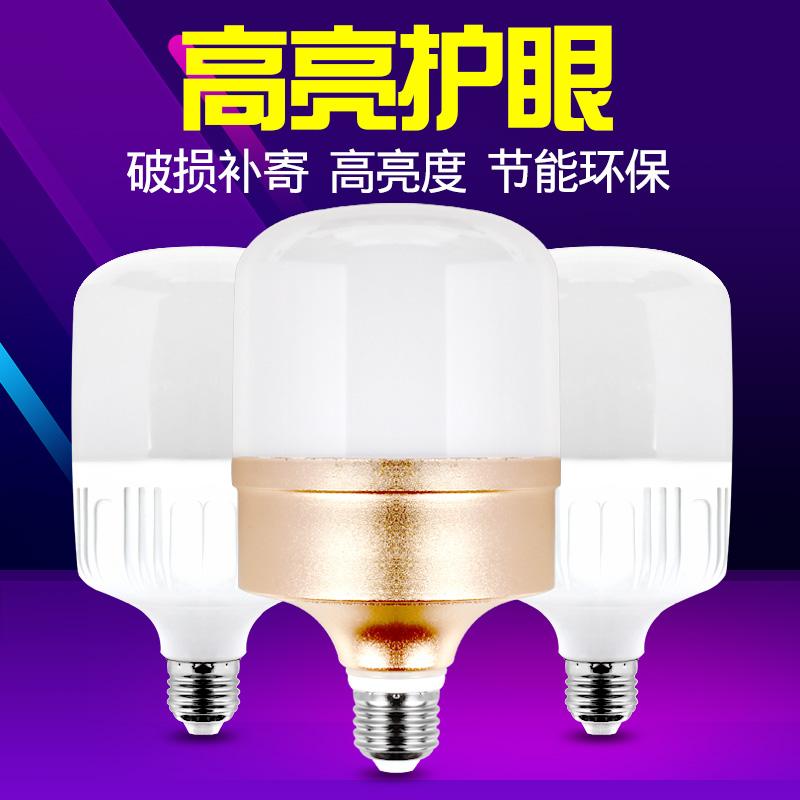 led燈泡e27螺口家用室內超亮大功率40w節能照明燈螺旋球泡燈單燈