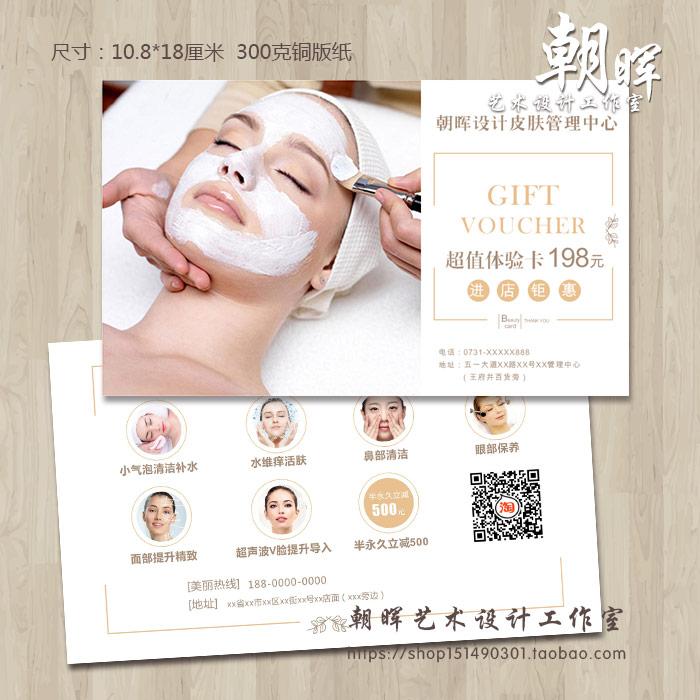高端皮肤管理身体管理美容开业拓客宣传卡体验卡代金券设计