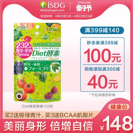 ISDG 日本进口Diet酵素 232种植物果蔬水果孝素120粒/袋