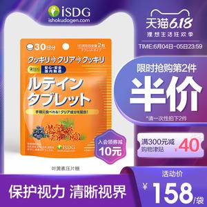 isdg日本60粒叶黄素压片糖