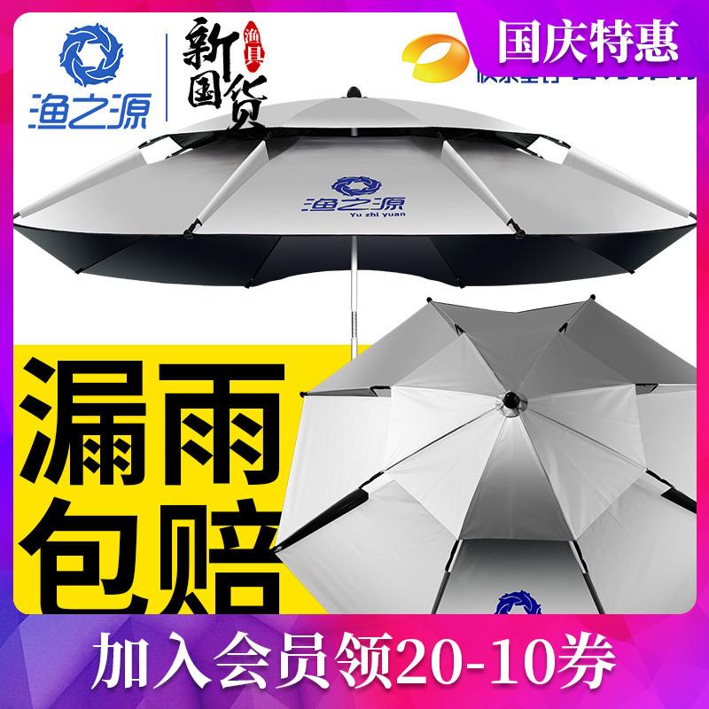 渔之源钓鱼伞2.4加厚鱼万向防雨伞券后159.00元