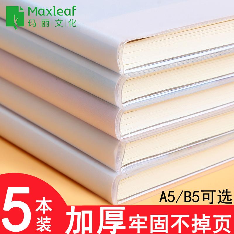 玛丽a5 / b5加厚胶套韩国笔记本子