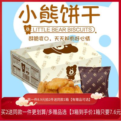 唛兆奶香小熊饼干整箱早餐儿童饼干