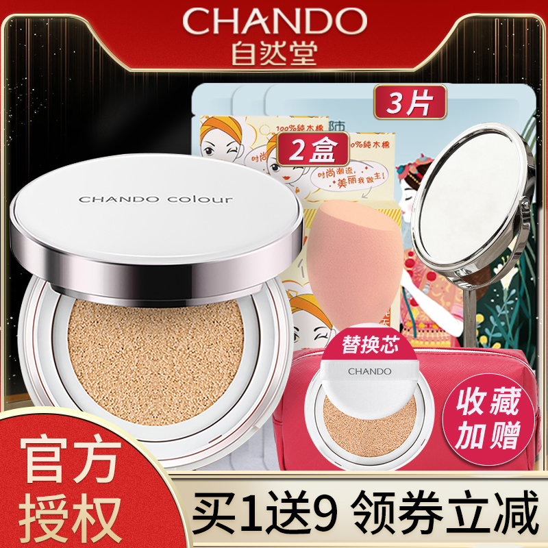 CHCEDO air cushion BB cream CC cream girl blemish moisturizing and brightening skin official flagship store official website