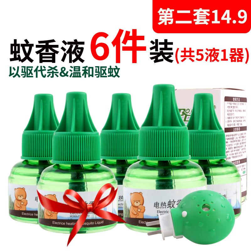 电热蚊香液加热器套装非婴儿孕妇无味型家用插电式补充装驱蚊液体