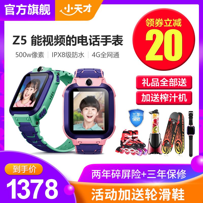 小天才电话手表Z5儿童智能手表Z1SZ2S大黄蜂视频拍照学生第6代定位官方旗舰店4G全网通防水跟踪多功能Z3
