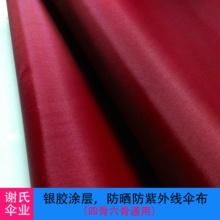 尺寸定做專拍選項420D銀膠防紫外線防雨傘布下延長桿塑料配件
