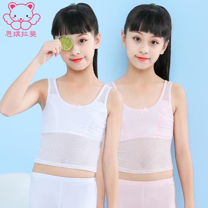 女童内衣发育期小学生夏季薄少女小背心女孩12岁初中女生儿童文胸