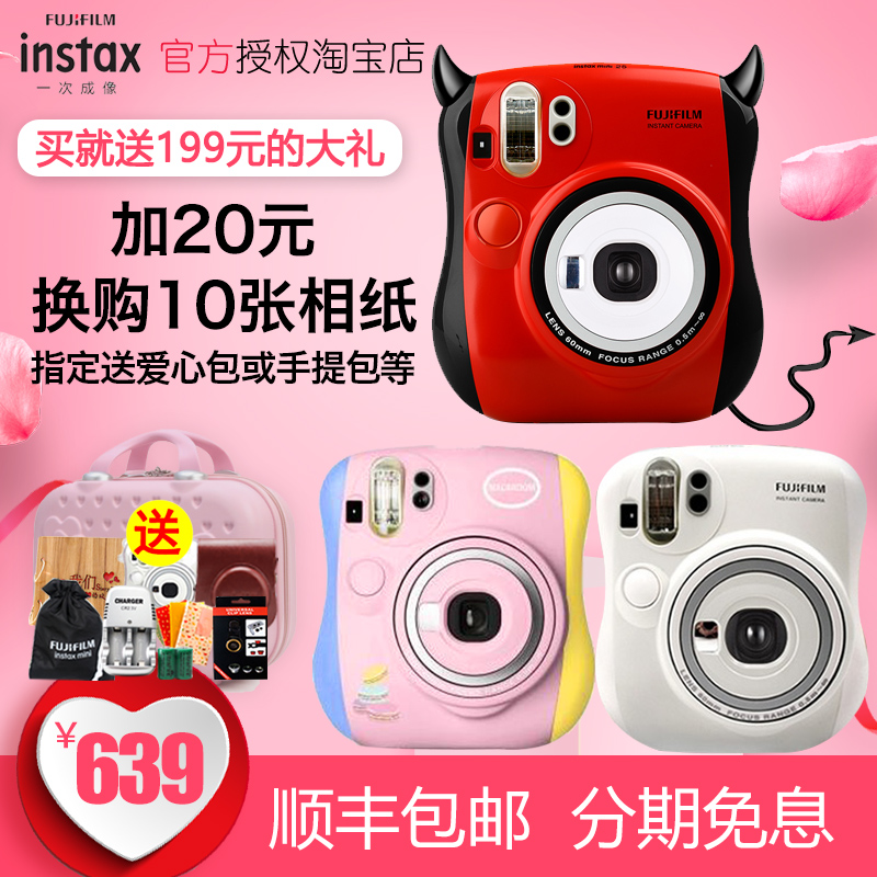 Fujifilm/富士instax mini25love hellokitty 拍立得美顏自拍相機