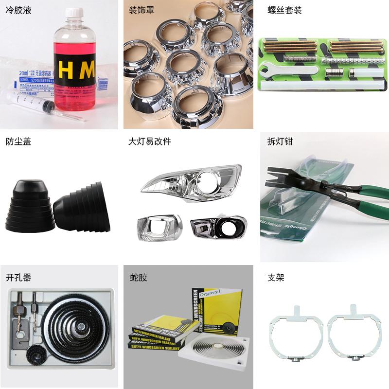 透镜易改件 支架 防尘罩 装饰罩 蛇胶 烤箱 冷胶液 车灯升级工具