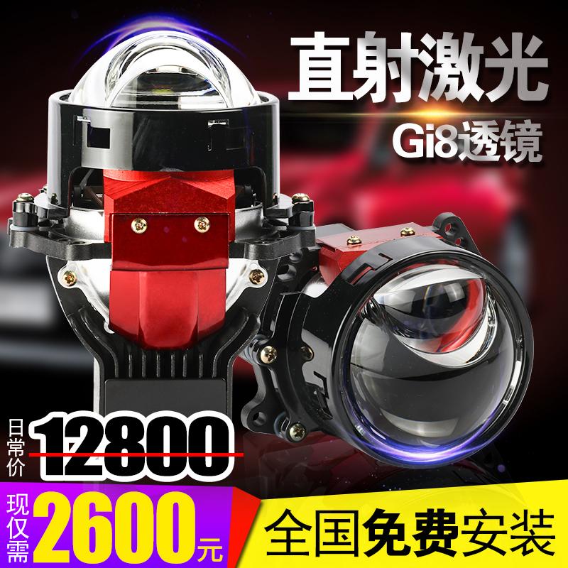 【展示】Gi8直射激光双光透镜几何幻影矩阵LED汽车大灯动态包安装