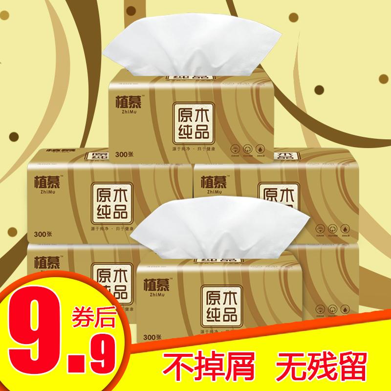 【6包】抽纸发纸抽整箱 卫生纸发 家用 家庭装餐巾纸擦手纸