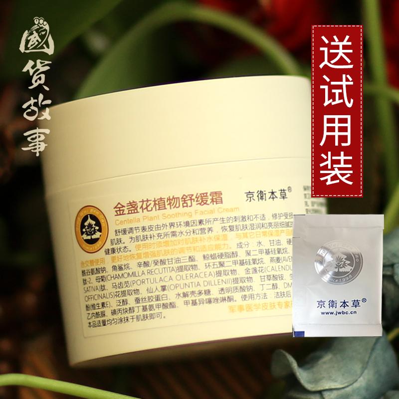 【国货故事】京卫本草金盏花植物舒缓霜滋润修护受损敏感肌肤面霜